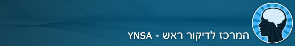 המרכז לדיקור ראש YNSA